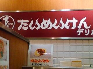 新宿高島屋地下1階 たいめいけんイートイン