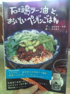 石垣島ラー油レシピ本第3版。